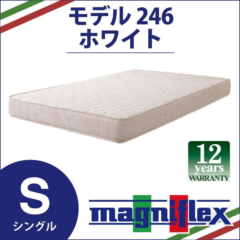 マニフレックス 高反発マットレス モデル246 シングルサイズ 長期保証付 ベッドマットレスタイプ magniflex ホワイト
