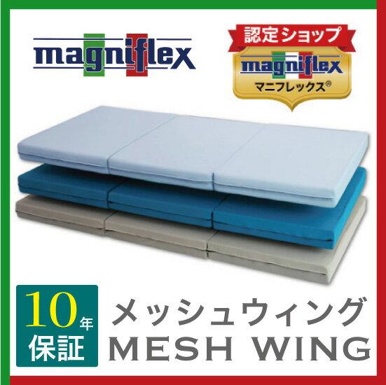 マニフレックス 高反発マットレス メッシュウィング シングル メッシュウイング メッシュ・ウィング 軽い 三つ折り 正規品 長期10年保証