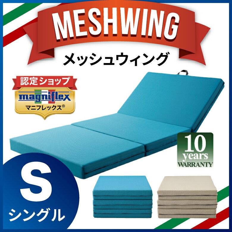 マニフレックス メッシュウィング シングルサイズ 三つ折りマットレス magniflex 正規品 高反発 敷き布団 【あす楽対応】