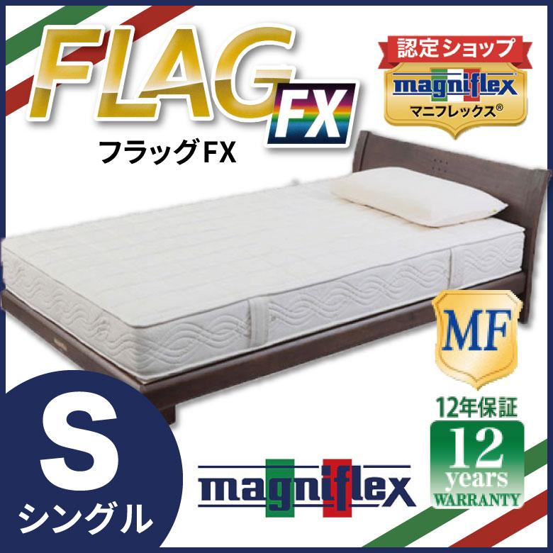 magniflex マニフレックス フラッグFX (FLAG FX) シングル 高反発 ベッドマットレス -送料無料-