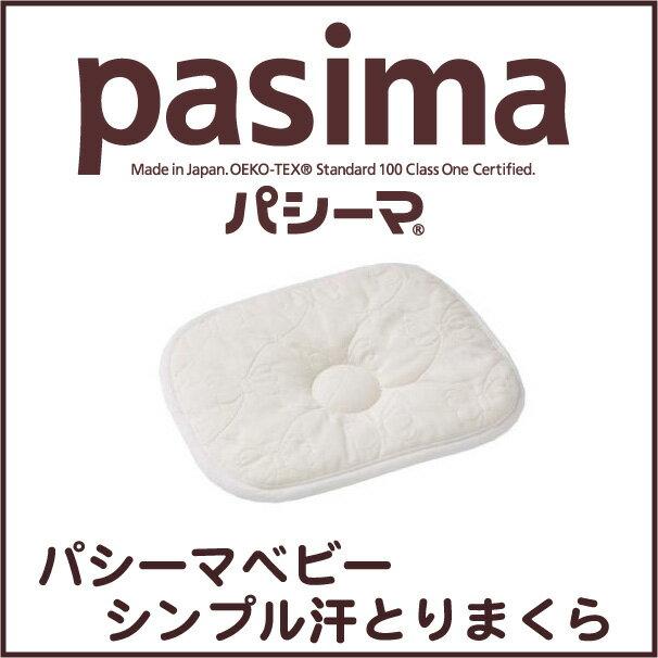 パシーマ ベビーシンプル汗とりまくら ベビー汗とりまくら 日本製 脱脂綿入ガーゼ 枕 サイズ:約21X25cm ピロー 赤ちゃん用 汗取り ベビー ベビー用品 生成り きなり