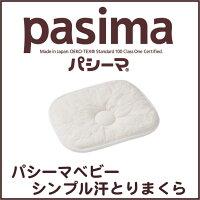 パシーマベビーシンプル汗とりまくらベビー汗とりまくら日本製脱脂綿入ガーゼ枕サイズ:約21X25cmピロー赤ちゃん用汗取り【RCP】