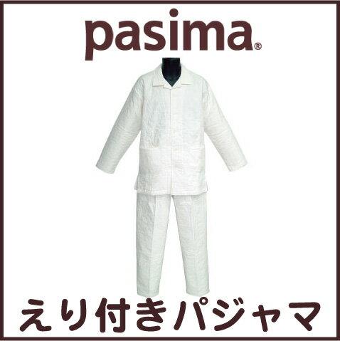 パシーマ えり付き長袖パジャマ 男女兼用 SSサイズ (女性のSサイズ相当) 送料無料 生成色のみ メンズ・レディース用ナイトウェア 襟付き 衿付き パジャマ