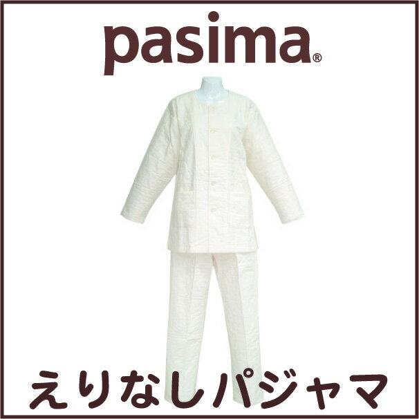 パシーマ えり無し長袖パジャマ 男女兼用 Mサイズ (女性のLサイズ相当) 薄手タイプ メンズ・レディース用ナイトウェア 衿なし 襟なし パジャマ 衣類 送料無料