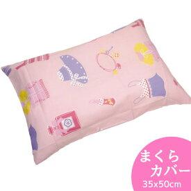 【オズガール2】 子供用枕カバー 35x50cm カラー ピンク ピローケース キッズまくら用 ジュニアまくら用