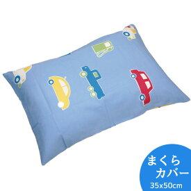 【オズボーイ2】 子供用枕カバー ピローケース 35x50cm カラー ブルー キッズまくら用 ジュニアまくら用