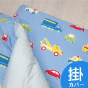 オズボーイ2 子供用寝具 キッズサイズ 掛けふとんカバー 120x140cm カラー ブルー 掛け布団カバー 掛布団カバー 日本…