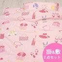 オズガール2 子供用寝具 キッズサイズ 掛けふとんカバー と 敷きふとんカバー の 2点セット カラー ピンク 掛布団カバ…