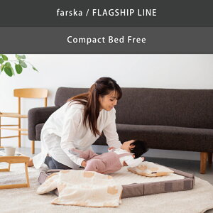 【farska】 ファルスカ コンパクトベッド フリー 「FREE」 9点セット サイズ:60x90x18cm オールシーズン対応 compact bed free