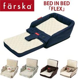 【farska】 ファルスカ ベッド イン ベッド 「フレックス」添い寝サポート&お座りサポート長く使えて便利な育児アイテム BED IN BED FLEX