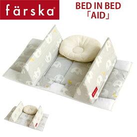 【farska】 ファルスカ ベッドインベッド 「エイド」 赤ちゃんとの安全な添い寝サポートアイテム BED IN BED AID ベビー用寝具