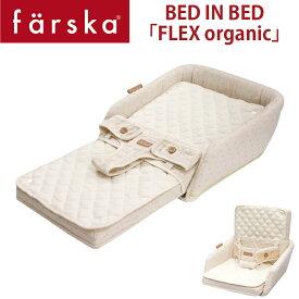 【farska】 ファルスカ ベッド イン ベッド フレックス FLEX オーガニックモデル 添い寝サポート&お座りサポート長く使えて便利な育児アイテム BED IN BED FLEX