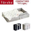 【farska】 ファルスカ コンパクトベッド 「フィット ライト」 6点セット サイズ:60x90x19cm conpact bed fit light