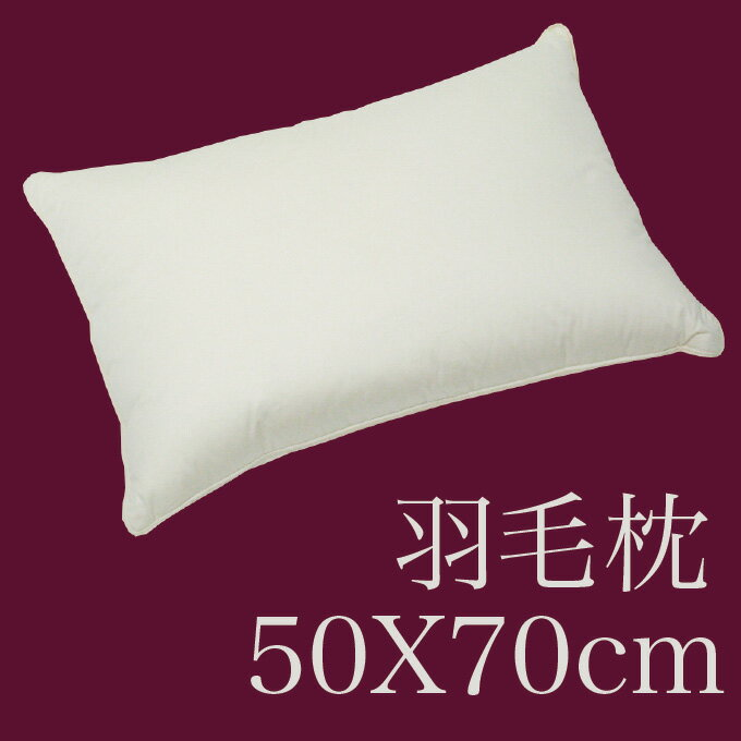 japan made large feather pillow umoumakura down pillows of safety is not about 50x70cm hotel quality down pillow feather pillows pillow feather pillows
