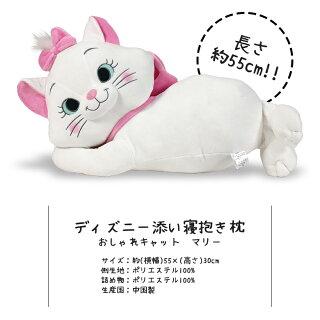 【あす楽】ディズニーおしゃれキャットマリー抱き枕添い寝枕約55x30cm