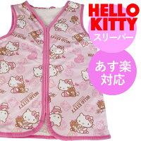 【あす楽】キティちゃん子供用スリーパー50x70cm柄:スタンプキティ