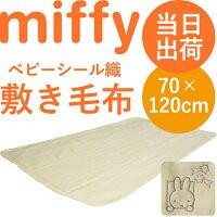 西川リビングミッフィーベビー用シール織綿敷毛布70x120cmMFスター30(ベージュ)
