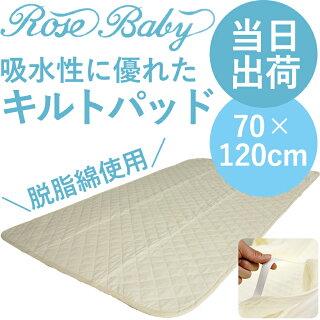 京都西川ローズベビーカバーキルトパッドスイートカラー綿100%中綿に脱脂綿を使用し吸水性が抜群!