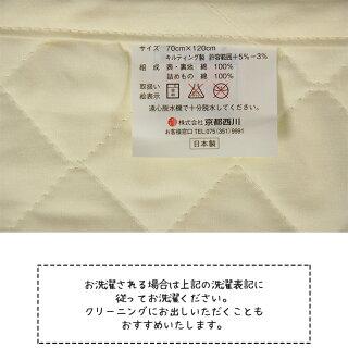 キルトパッドベビーサイズ用(70×120cm)赤ちゃん用京都西川脱脂綿を使用日本製敷きパッド敷パッド洗えるウォッシャブル四隅ゴム付き