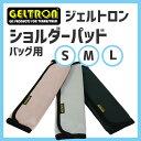 【GELTRON】 ジェルトロン バッグ用ショルダーパッド Mサイズ カラー:ローズ パール ブラック 対応サイズ:最大5.5cm…