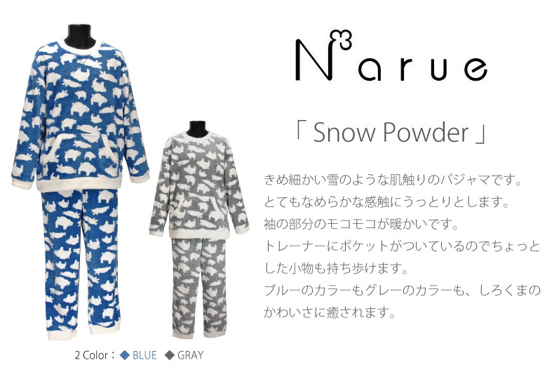 NARUE ナルエー 「 Snow Powder」 メンズパジャマ 長袖 フリーサイズ(M〜Lサイズ)(2カラー) パジャマ・ナイトウェア関連商品 秋冬向け 紳士 男性用 あす楽対応