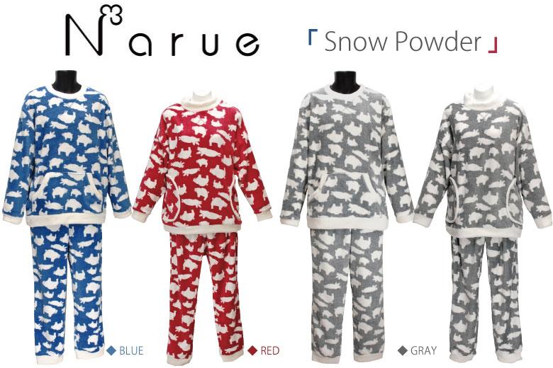 NARUE ナルエー 「 Snow Powder 」 ペアパジャマ メンズ レディース 長袖 フリーサイズ(M〜Lサイズ)(各2カラー) パジャマ・ナイトウェア関連商品 秋冬向け 紳士 婦人 男性用 女性用 あす楽対応
