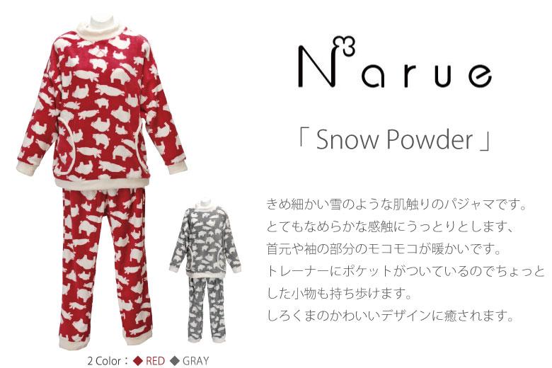 NARUE ナルエー 「 Snow Powder」 レディースパジャマ 長袖 フリーサイズ(M〜Lサイズ)(2カラー) パジャマ・ナイトウェア関連商品 秋冬向け 婦人 あす楽対応