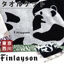 東京西川 Finlayson フィンレイソン タオルケット 綿100% パンダ柄 AJATUS アヤトス シングルサイズ 140×190cm ブラ…