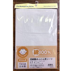 西川リビング ベビー用 固綿敷きふとん用シーツ 70×120cm用 綿100% 日本製 赤ちゃん用 敷き布団 フィットシーツ ラップシーツ シーツ カバー 白 ホワイト ゴム付き 洗い替え