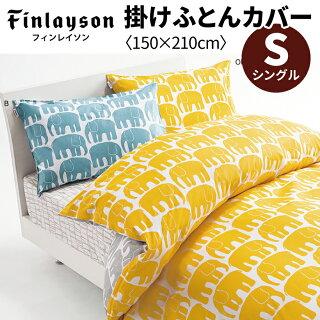Finlayson掛け布団カバーシングルサイズ:150×210cmフィンレイソン東京西川ゾウ柄イエロー/ブルー綿100%柄番:FI7602【あす楽対応】