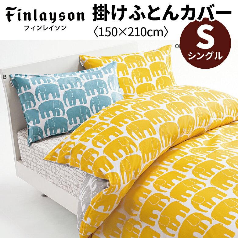 Finlayson 掛け布団カバー シングルサイズ 150x210cm フィンレイソン 東京西川 ELEFANTTI エレファンティ ゾウ柄 ぞう 象 イエロー ブルー 綿100% 柄番 FI7602 【あす楽対応】