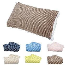 のびのびまくらカバー ストライプ パイル 様々なサイズや形に合うまくらカバー 縦約35〜43cm 横約50〜63cm 対応 洗濯 筒型 抗菌 防臭 タオル地 ピローケース ピロケース