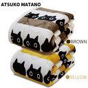 マタノアツコ 合繊肌掛けふとん MEME シングルサイズ 140x190cm あったかふわふわタイプ ポリエステル100% MT8651N ブラウン イエロー 猫 ねこ ネコ matano atsuk