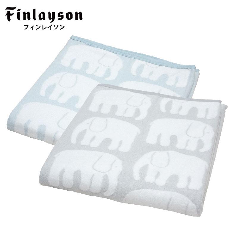 Finlayson フィンレイソン 綿毛布 ELEFANTTI エレファンティ ゾウ柄 ぞう 象 シングルサイズ 140×200cm ブルー グレー 西川 北欧 FI8602