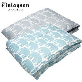 【Finlayson】 フィンレイソン 羽毛肌掛けふとん ELEFANTTI エレファンティ ゾウ柄 ぞう 象 シングル:150×210cm ブルー グレー 西川 北欧 FI9602 ダウンケット 布団 ウォッシャブル 洗える