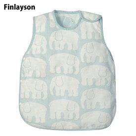 Finlayson フィンレイソン コットンスリーパー ELEFANTTI エレファンティ かいまき 日本製 ゾウ柄 ぞう 象 西川 ベビーサイズ 赤ちゃん用 ベビー用 FI9661