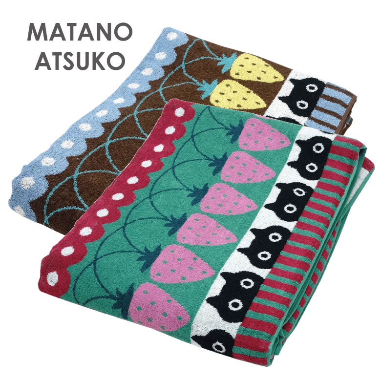 ATSUKO MATANO マタノアツコ タオルケット MEMEいちご メメ 西川 シングルサイズ 140×190cm ブラウン グリーン MT9608 俣野温子