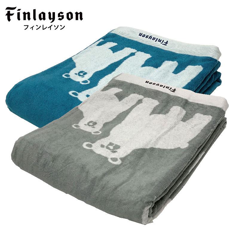 Finlayson フィンレイソン タオルケット OTSO オッツォ クマ柄 くま 熊 シングルサイズ 140×190cm ブルー グレー 西川 北欧 FI9605