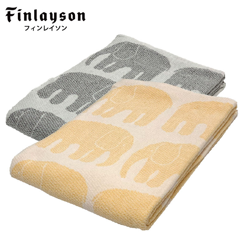 Finlayson フィンレイソン ちきり織ブランケット コットンケット サマーケット 夏用 毛布 ELEFANTTI エレファンティ ゾウ柄 ぞう 象 シングルサイズ 約140×200cm グレー イエロー 西川 北欧 FI9602