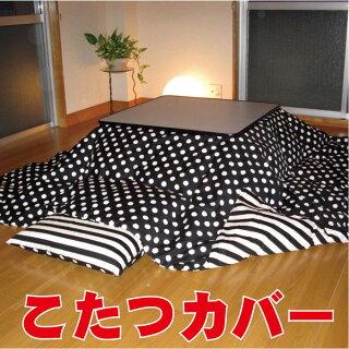 ガーリードット&ボーダーボーダーリバーシブルこたつカバー正方形サイズ185X185cm〜190X190cm綿100%日本製