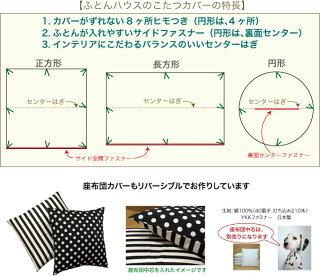 おしゃれでかわいいドット&ボーダーリバーシブルこたつカバー正方形サイズ195X195cm〜200X200cm綿100%日本製【RCP】