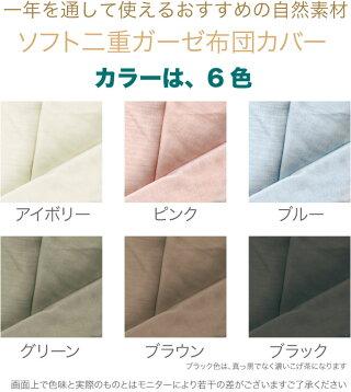 ソフト二重ガーゼ織り(日清紡)無地ベッドシーツ(ボックスシーツ)サイズ260X200X30cm(セミダブルサイズとダブルサイズのマットレスをつなぎ合わせた場合等に対応)ボックスシーツマットレスカバー綿100%日本製
