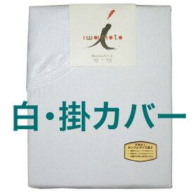 「白」のふとんカバーシリーズ 綿100%サンフォライズ加工 掛けふとんカバー(2000番) ちぢみ夏ふとんサイズ 120X160cm 綿100% 日本製