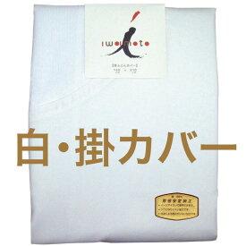 「白」のふとんカバーシリーズ 綿100% 形態安定加工 掛けふとんカバー(9002番) ちぢみ夏ふとんサイズ 120X160cm 綿100% 日本製