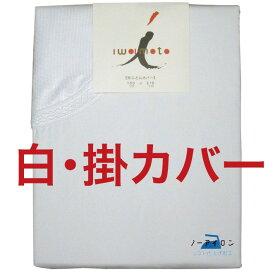 「白」のふとんカバーシリーズ 白カバーの定番 T/C ノーアイロン 掛けふとんカバー(8002番) ちぢみ夏ふとんサイズ 120X160cm ポリエステル65% 綿35% 日本製