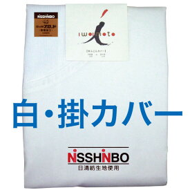 「白」のふとんカバーシリーズ 日清紡の綿ブロード生地「防縮加工」 掛けふとんカバー(4000番) ちぢみ夏ふとんサイズ 120X160cm 綿100% 日本製