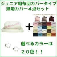 無地布団カバースリーピングハウスカラー20(ジュニアふとんセット)ジュニア組ふとん4点セット選べる20色送料無料綿100%日本製