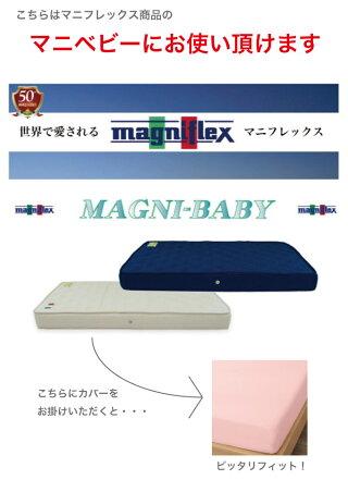 無地カラ−ベッドシーツ(ボックスシーツ)ベビーベッド用サイズ70X120X20cmマニベビーに対応綿100%形態安定日本製
