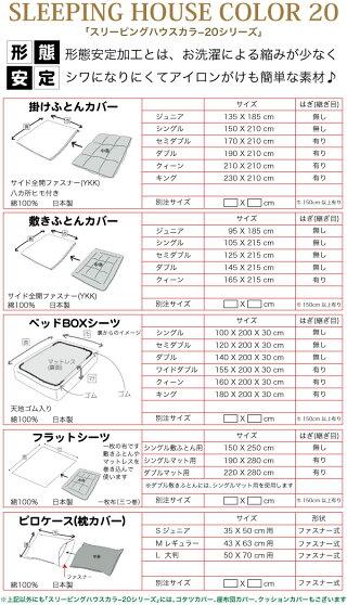 無地カラ−ベッドシーツ(ボックスシーツ)クィーンサイズディープクイーンサイズ160X200X40cm綿100%形態安定日本製【RCP】