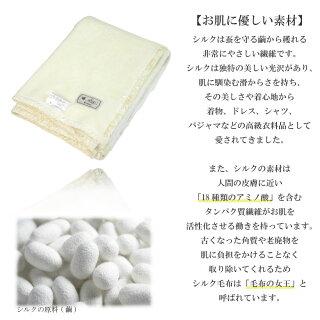 【京都西川】高級シルク毛布(絹毛布)シングルサイズ140x200cm四方チンチラヘムクリーム色送料無料西川寝具